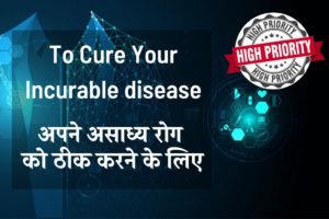 To Cure Your Incurable Disease