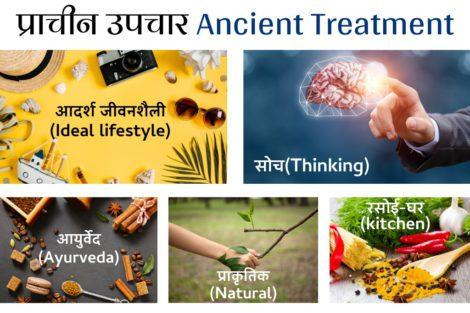 Ancient treatment by Niramay Swasthyam