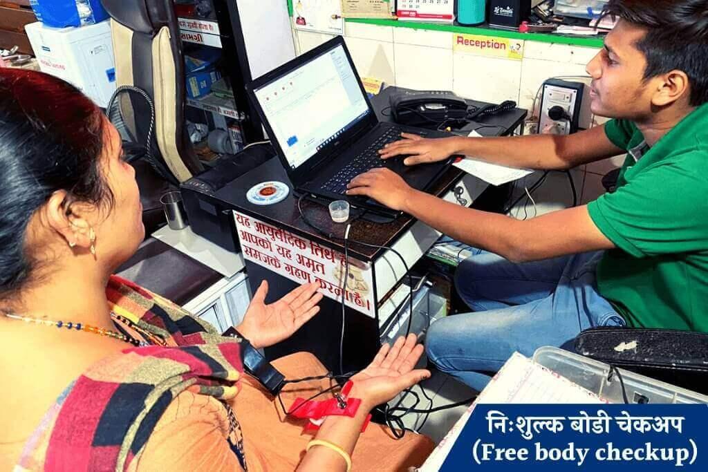 Free Body Checkup