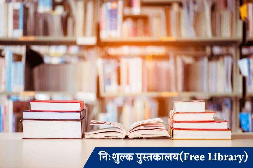 Free Library Surat