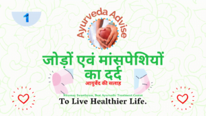 Joint and Muscle Pain - Ayurveda advice Part 1