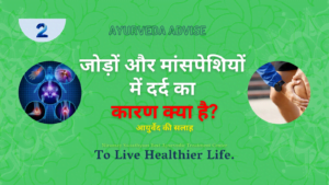 18 Joint and Muscle Pain - Ayurveda advice Part 2 by Niramay Swasthyam