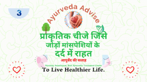 Relieve Joint and Muscle Pain – Ayurveda advice Part 3 by Niramay Swasthyam