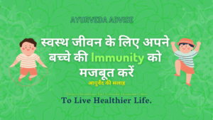 Strengthen your child's immunity for a healthy life in 2021