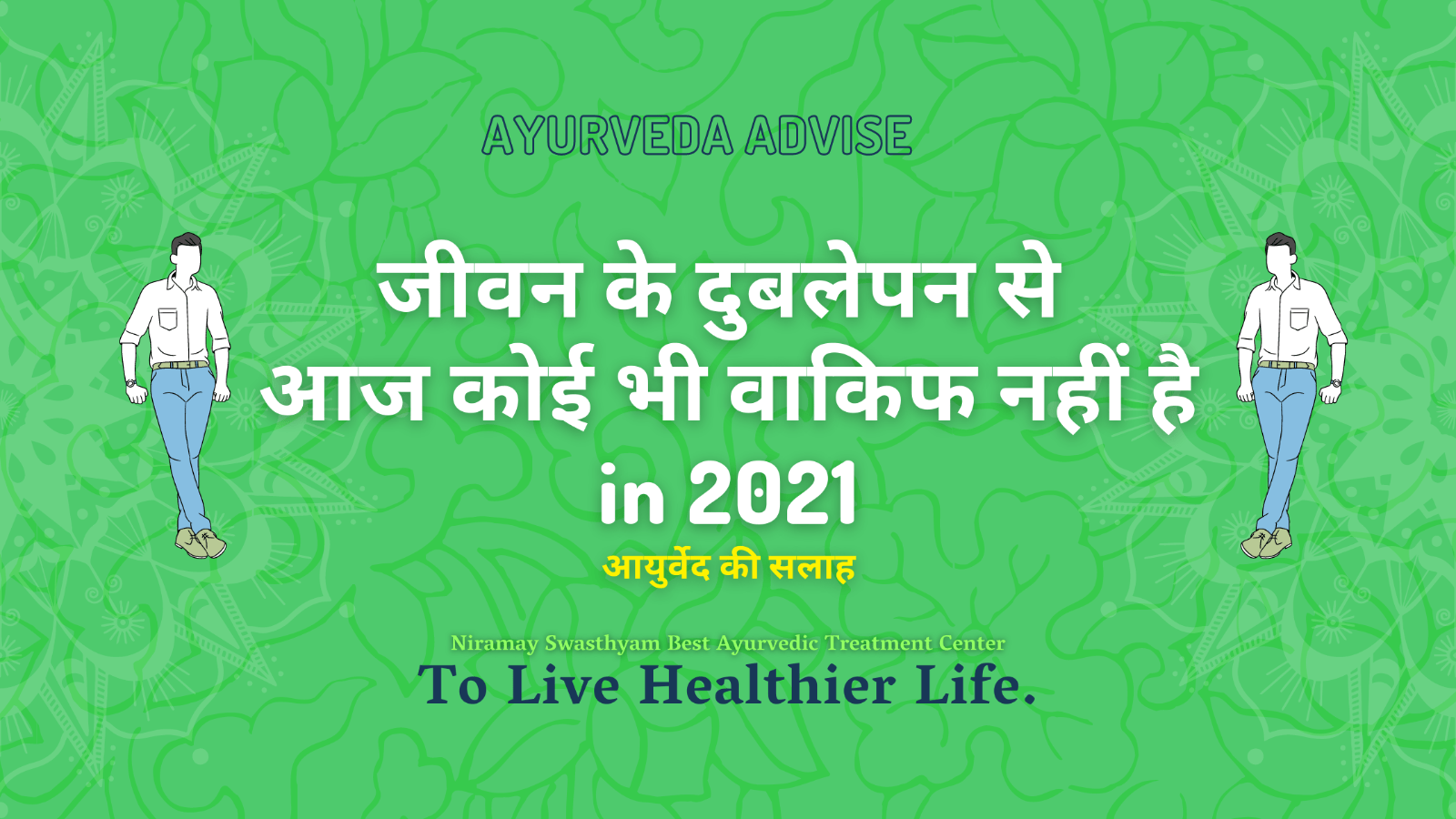 blog 22 दुबलापन (No one is aware of the leanness of life today in 2021)