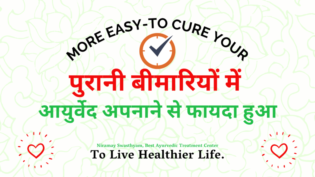 The use of Ayurveda in chronic diseases has proved its worth.