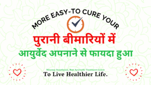 23 The use of Ayurveda in chronic diseases has proved its worth.