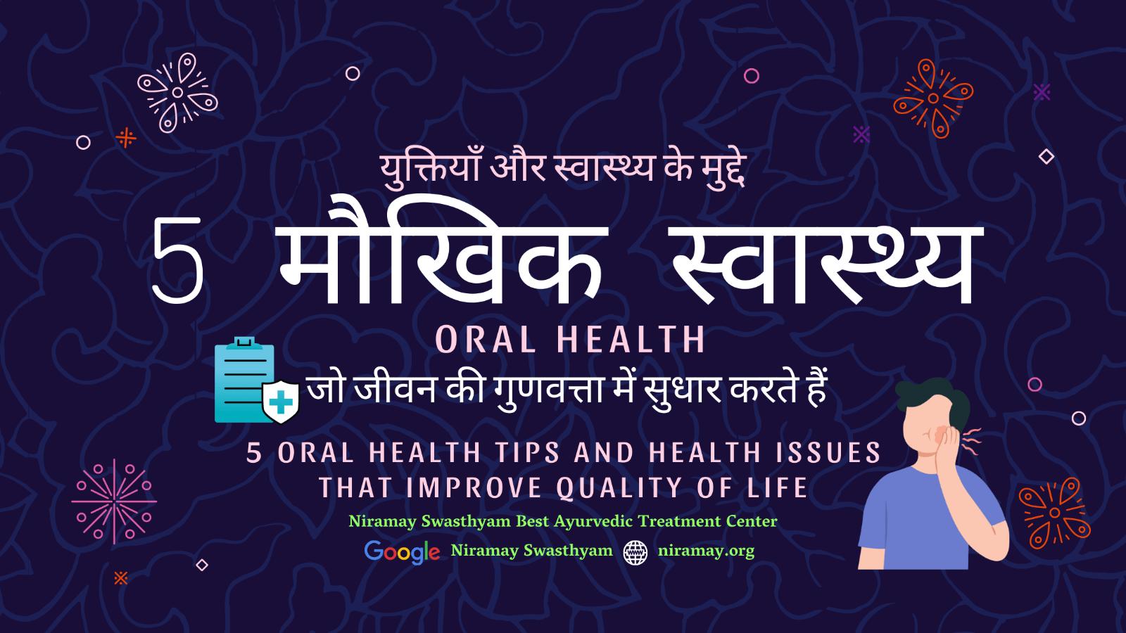 5 मौखिक स्वास्थ्य युक्तियाँ और स्वास्थ्य के मुद्दे जो जीवन की गुणवत्ता में सुधार करते हैं।