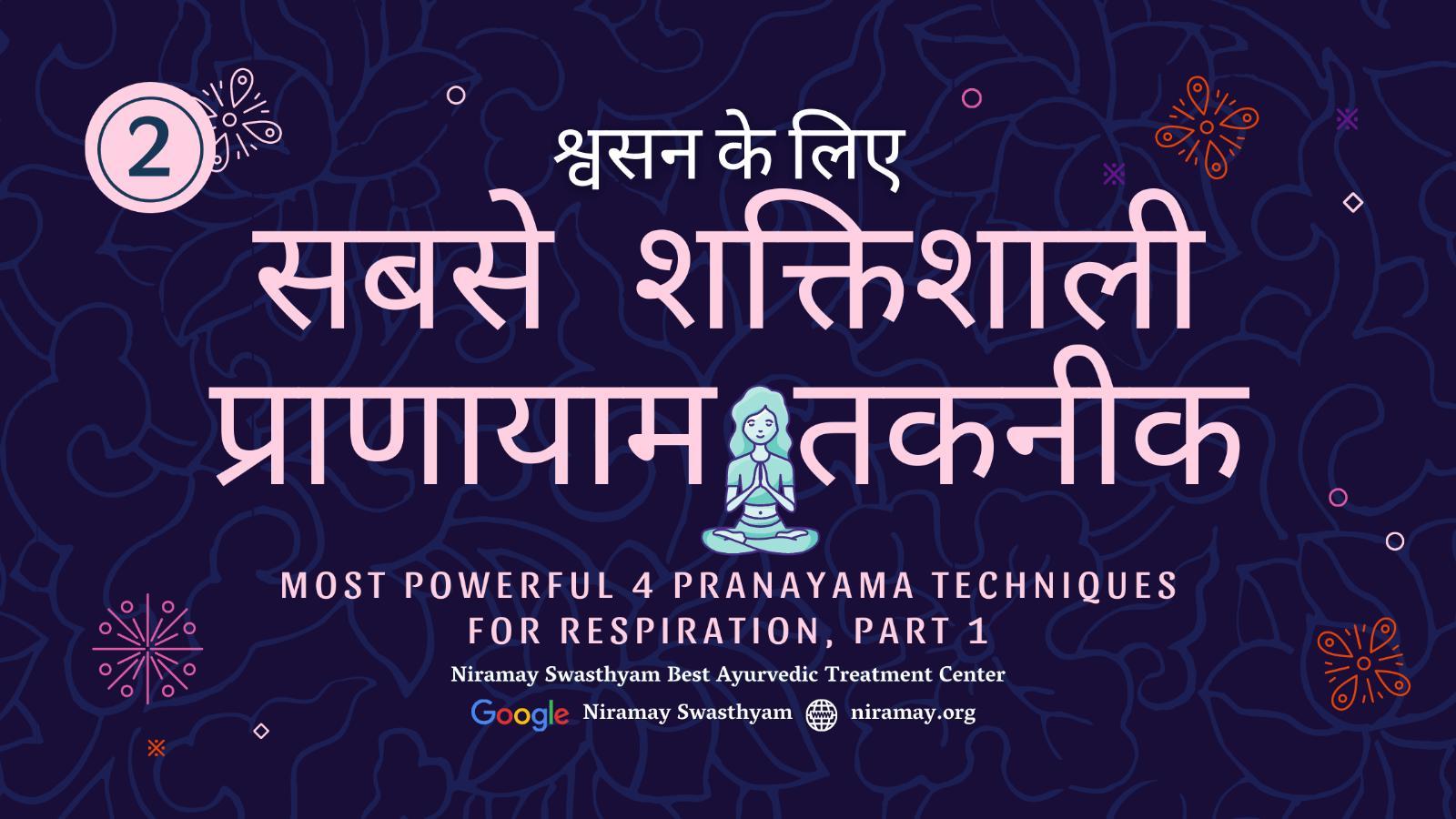 श्वास की शक्ति: 4 प्राणायाम तकनीक अभ्यास के लायक Part 2 Most Powerful 4 Pranayama Techniques for respiration, Part 2 Niramay Swasthyam Best Ayurvedic Treatment Center स्वस्थ रहो मस्त रहो