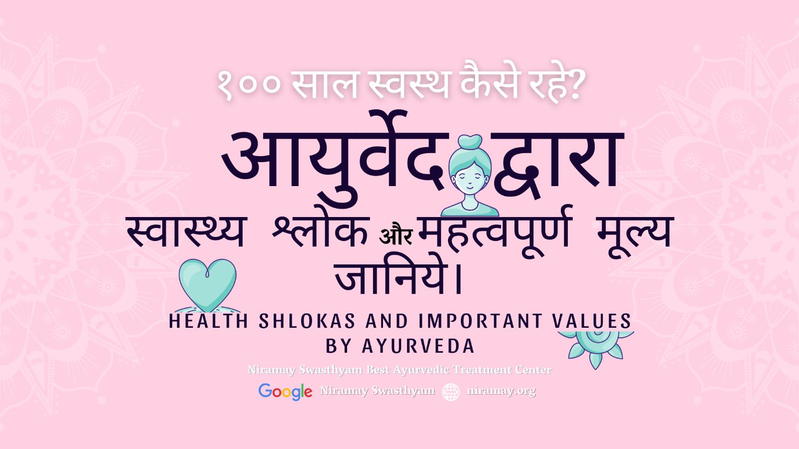 28 आयुर्वेद द्वारा स्वास्थ्य श्लोक और महत्वपूर्ण मूल्य जानिये। Niramay Swasthyam Best Ayurvedic Treatment Center