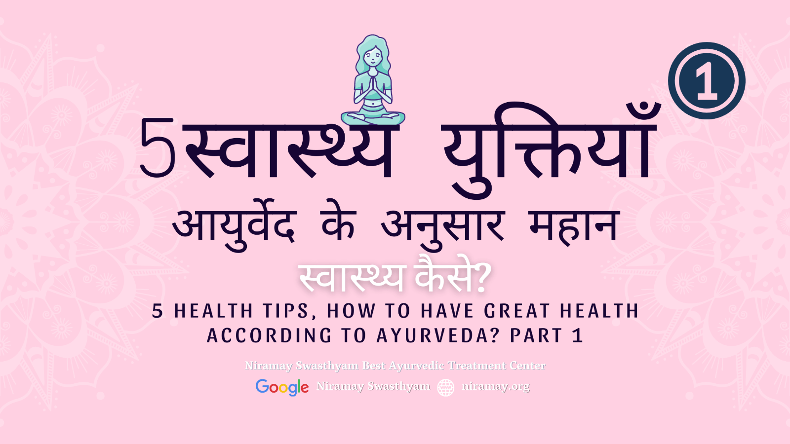 5 Health Tips, How to Have Great Health According to Ayurveda? Part 1
