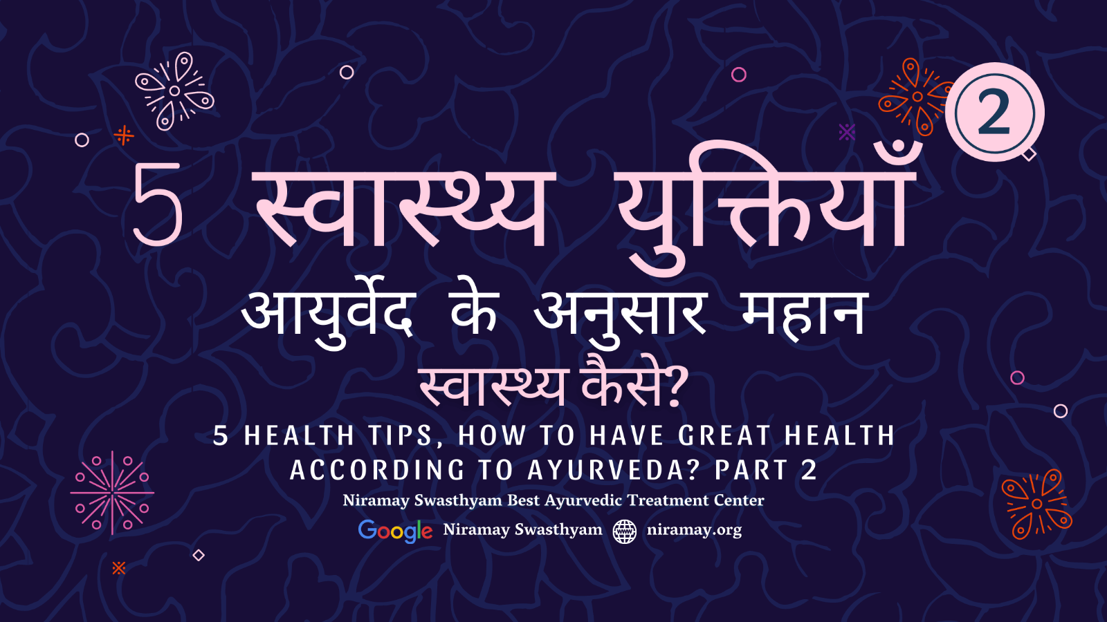 5 Health Tips, How to Have Great Health According to Ayurveda? Part 2
