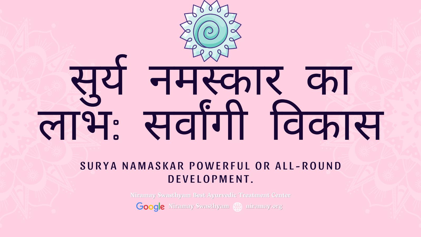 32 सुर्य नमस्कार का लाभ: सर्वांगी विकास Surya Namaskar Powerful or All-round development.