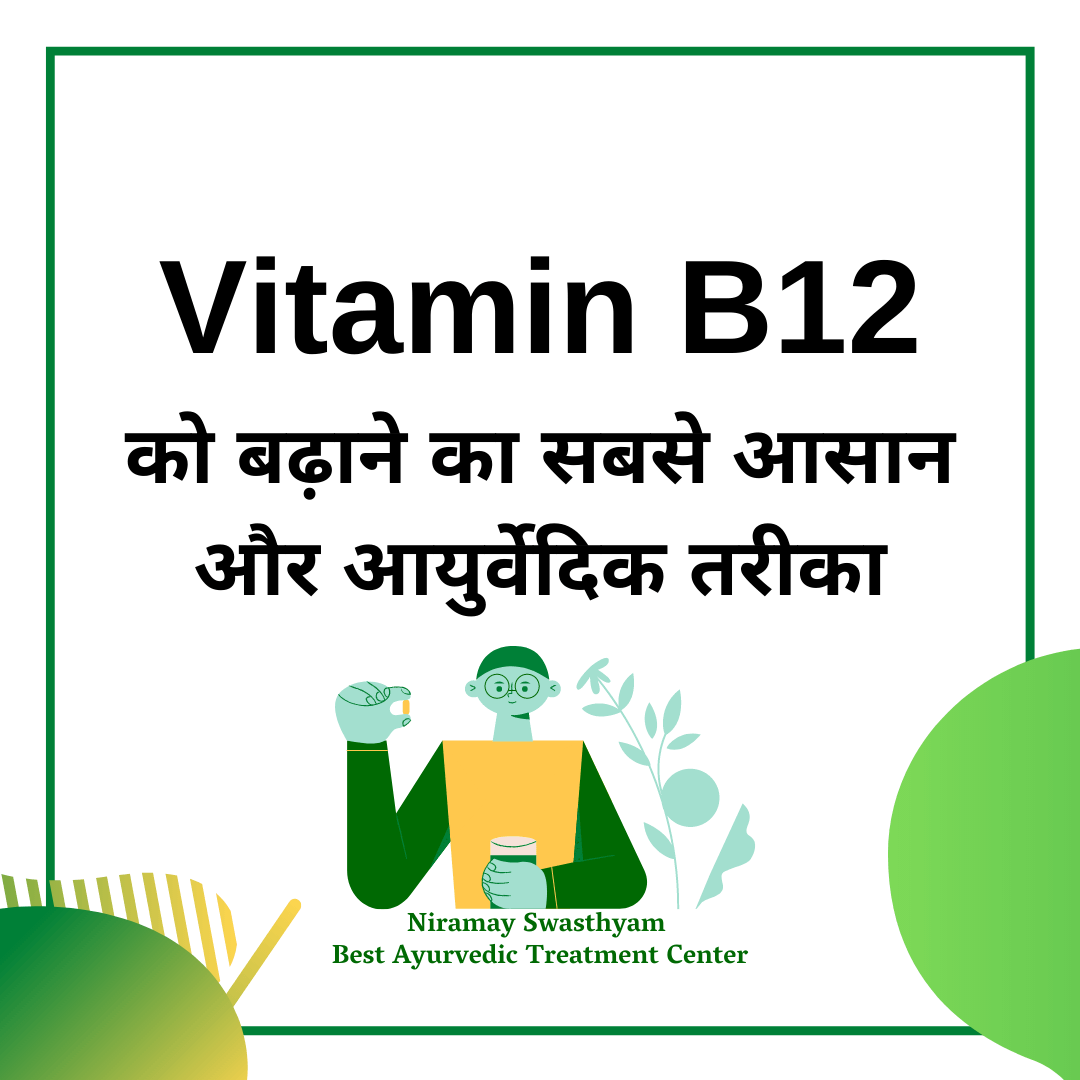 B12 improve ayurvedic tips by niramay swasthyam