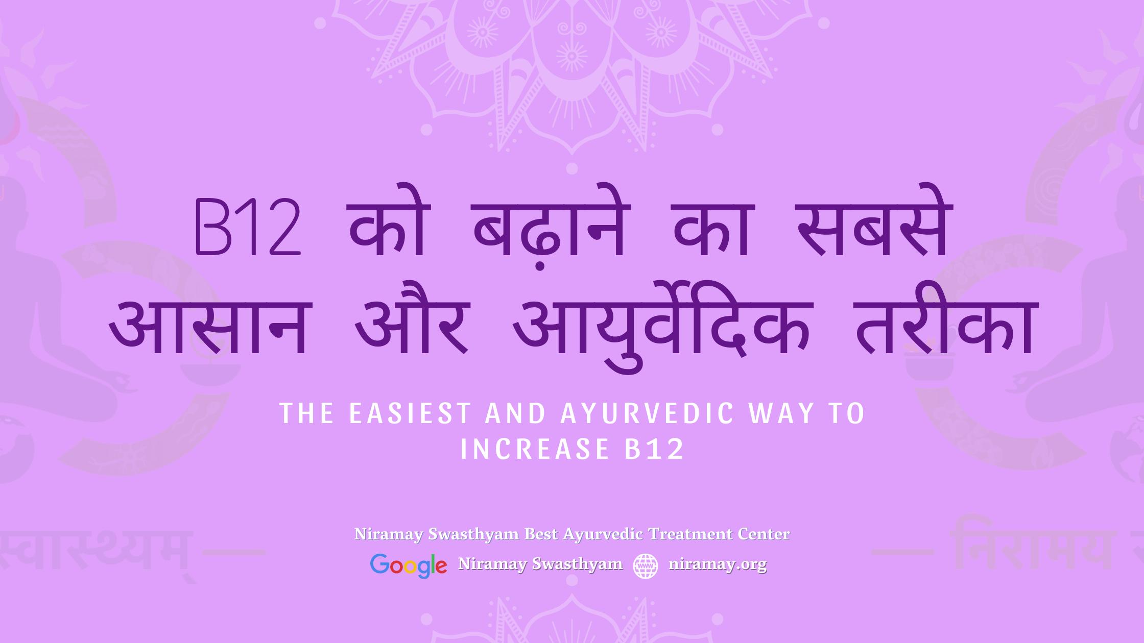 B12 को बढ़ाने का सबसे आसान और आयुर्वेदिक तरीका by Niramay Swasthyam