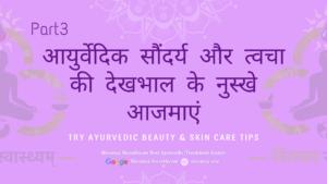 आयुर्वेदिक सौंदर्य और त्वचा की देखभाल के नुस्खे आजमाएं part3 by Niramay Swasthyam