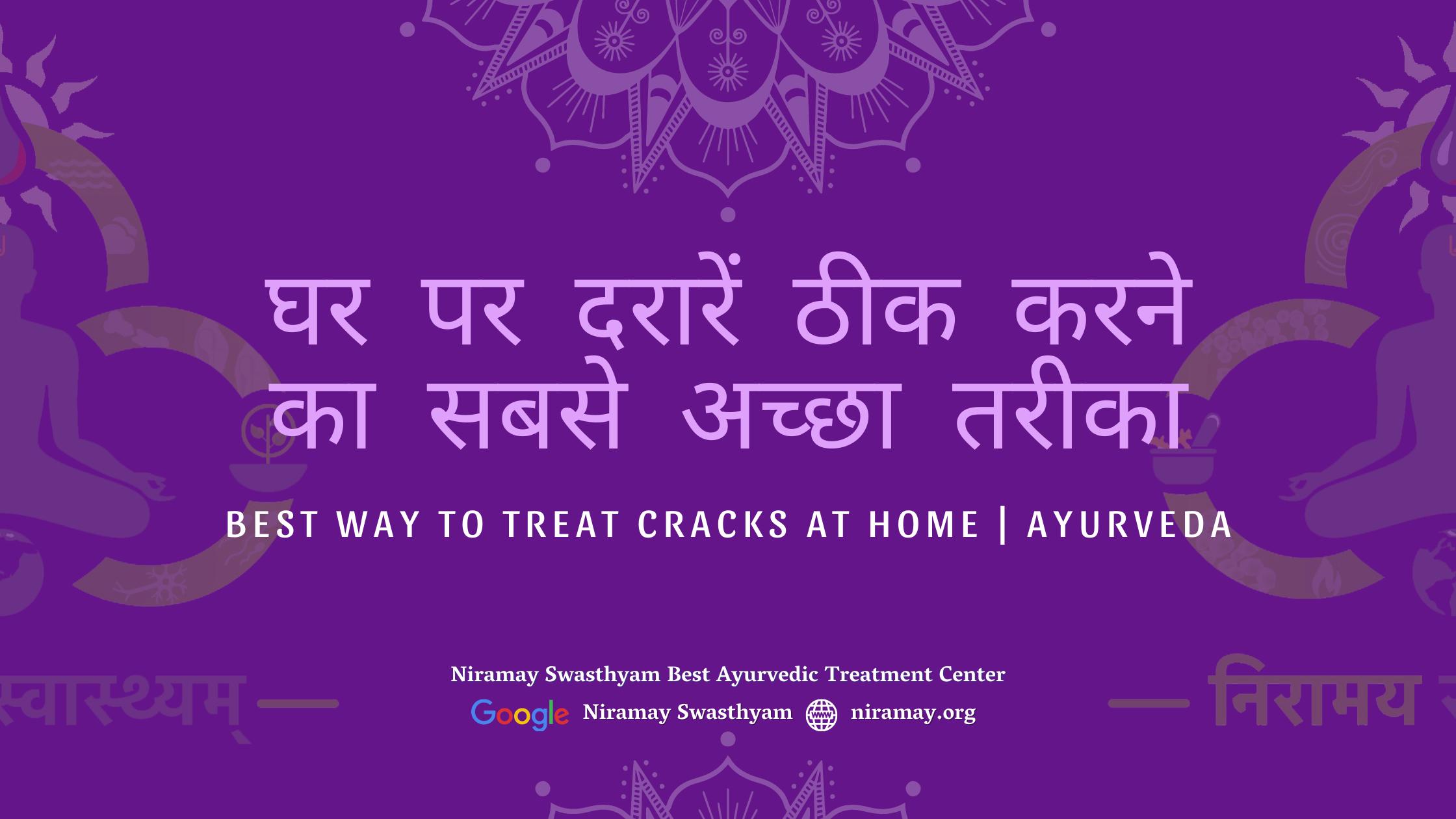 घर पर दरारें ठीक करने का सबसे अच्छा तरीका _ आयुर्वेद by Niramay Swasthyam