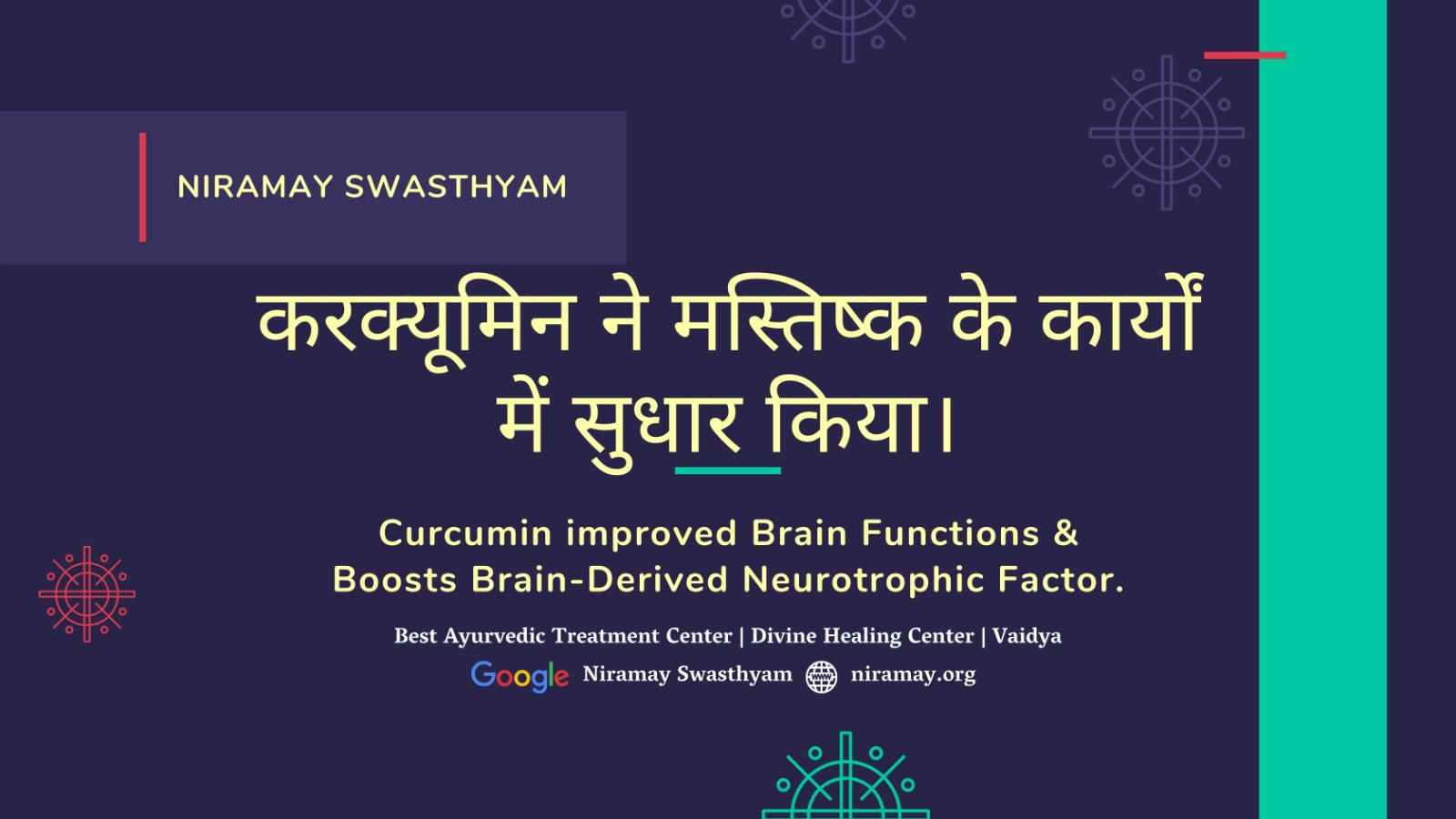 4. करक्यूमिन मस्तिष्क से उत्पन्न न्यूरोट्रॉफिक कारक को बढ़ाता है, बेहतर मस्तिष्क समारोह से जुड़ा हुआ है और मस्तिष्क रोगों का कम जोखिम है।