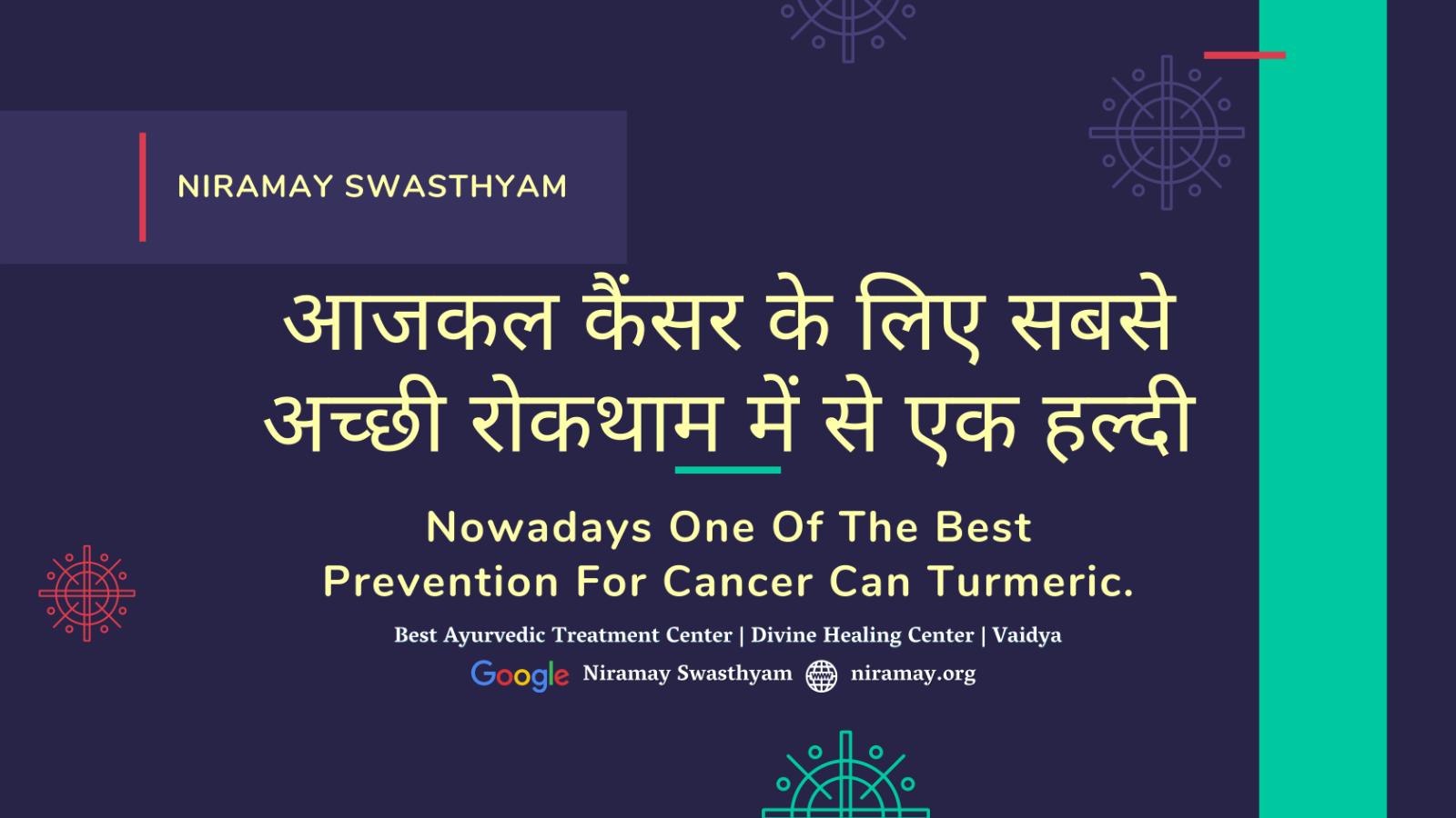 6. हल्दी कैंसर को रोकने (और शायद इलाज भी) में मदद कर सकती है, cancer treatment at niramy swasthyam