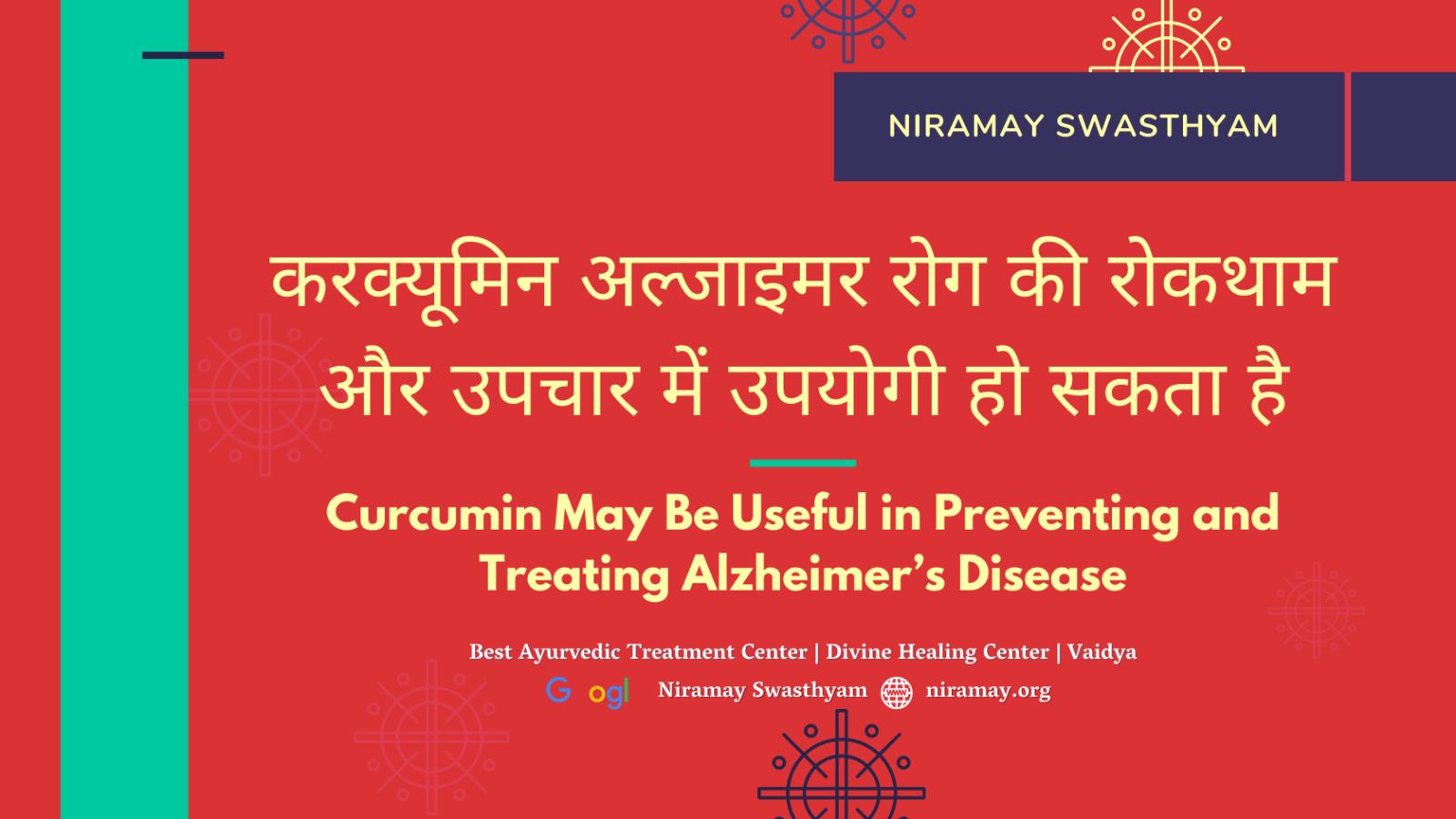 7. करक्यूमिन अल्जाइमर रोग की रोकथाम और उपचार में उपयोगी हो सकता है, niramay swasthyam best ayurvedic treatment center